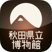 秋田県立博物館アプリのアイコン