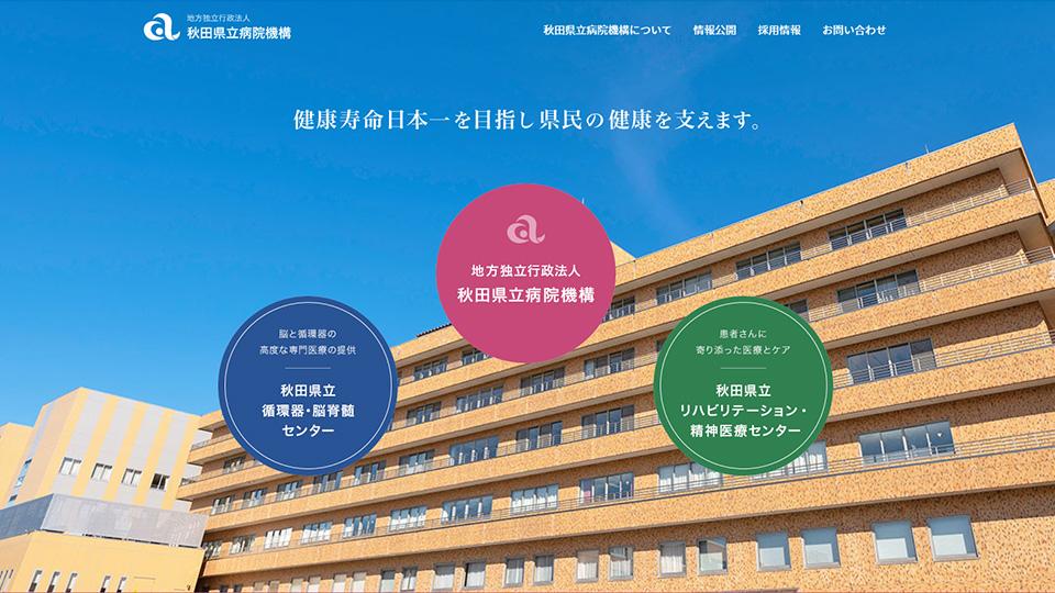 秋田県立病院機構様ホームページのサムネイル画像