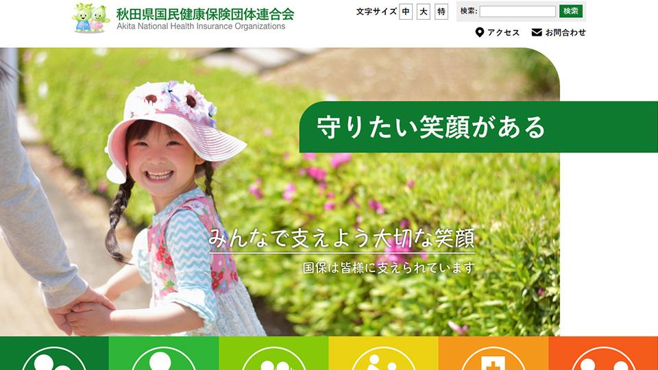 秋田県国民保険連合会様ホームページのサムネイル画像