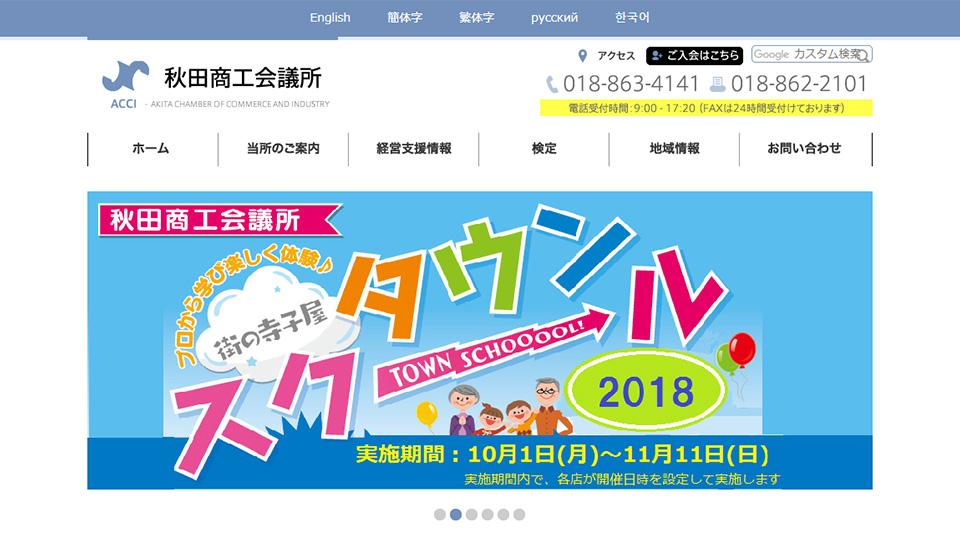 秋田県商工会議所様ホームページのサムネイル画像