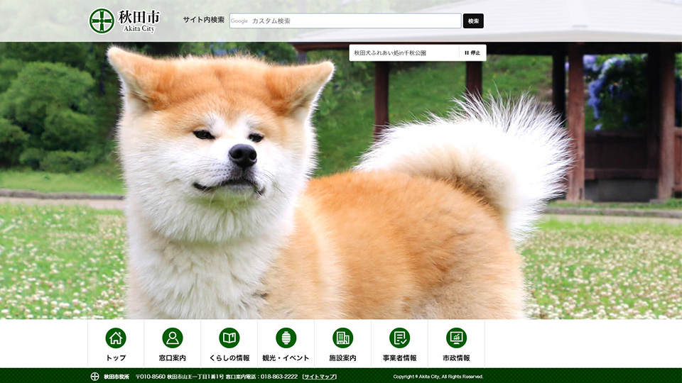 秋田市役所様ホームページのサムネイル画像