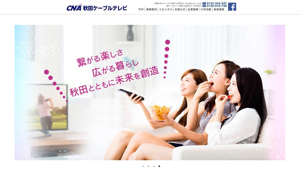 秋田ケーブルテレビ様ホームページのサムネイル画像