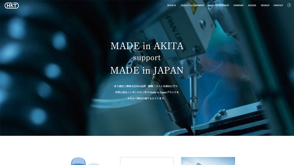 北斗通信工業様ホームページのサムネイル画像
