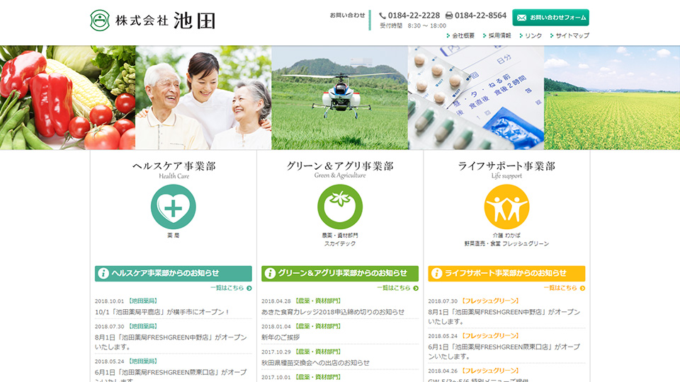 株式会社池田様ホームページのサムネイル画像