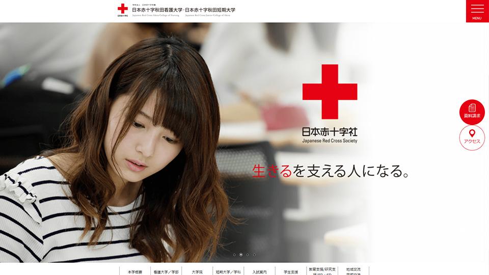 日本赤十字秋田看護大学・日本赤十字秋田短期大学様ホームページのサムネイル画像