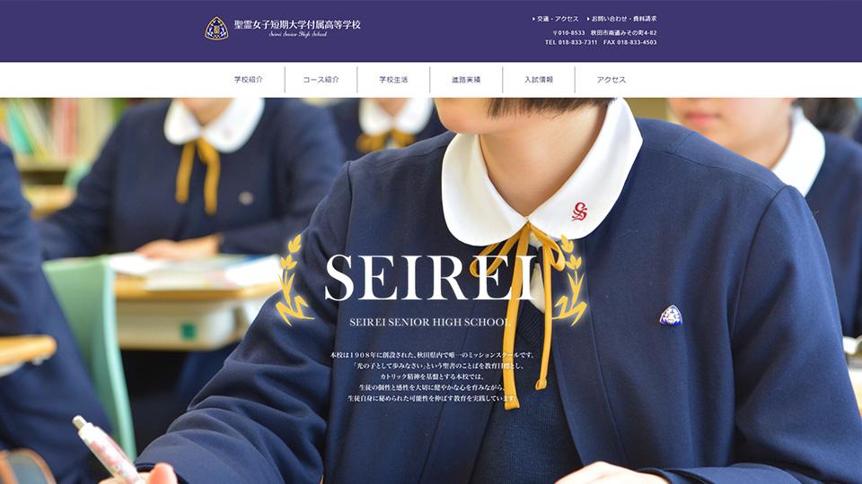 聖霊女子短期大学付属高等学校様ホームページのサムネイル画像