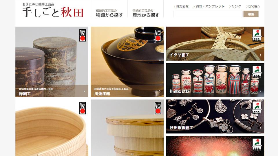 秋田県産業労働部様ホームページのサムネイル画像